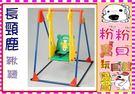 *粉粉寶貝玩具*長頸鹿單人盪鞦韆~台灣製造~品質穩定