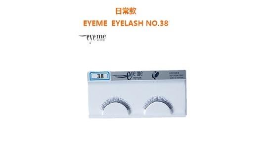 韓國 EyeMe 假睫毛 NO38 韓國簡裝版 10mm 自然款 日常款 韓星愛用款