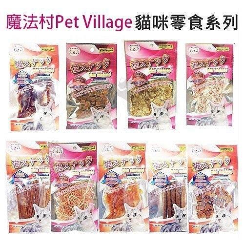 PetLand寵物樂園《魔法村Pet Village》PV系列貓零食 PV-326/貓咪零食
