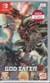【玩樂小熊】現貨中 Switch遊戲 NS 噬神者 3 God Eater 3 中文版
