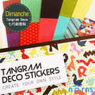 【Dimanche 七巧創意貼】Norns Tangram Deco Sticker  行事曆 貼紙 文具 迪夢奇