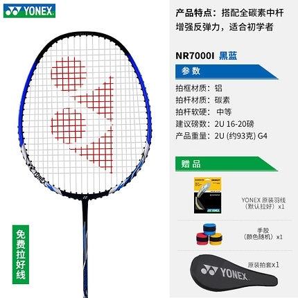 羽毛球拍單雙拍全碳素超輕耐用型組合套裝品牌【小桃子】