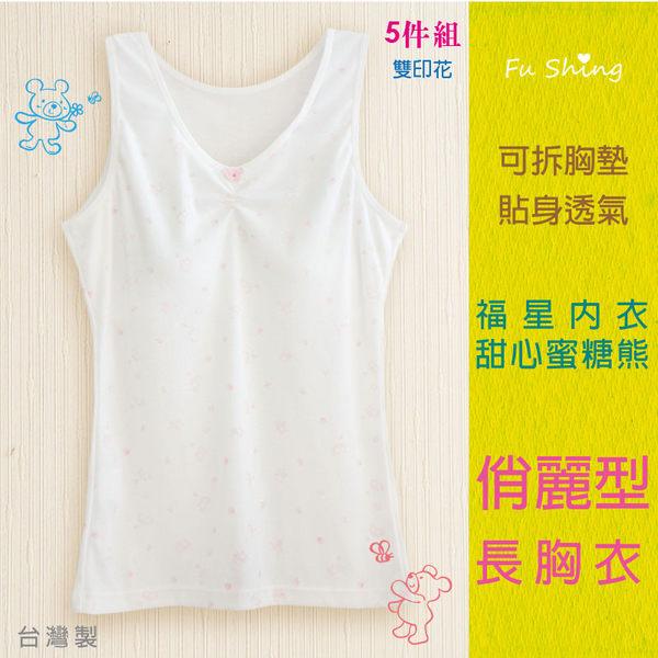 【福星】 甜心蜜糖熊長版寬肩背心少女學生成長型胸衣 / 台灣製 / 5件任搭組 /  1055