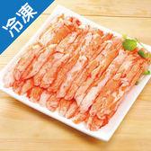 嚴選日式風味蟹棒1包(250g±5%/包)【愛買冷凍】