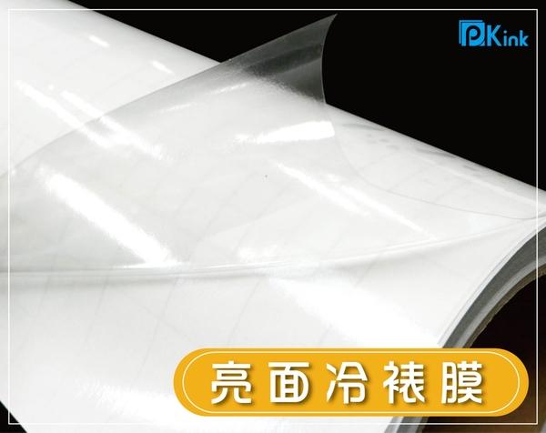 PKINK-亮面冷裱膜37吋45米 1入(大圖輸出紙張 印表機 耗材 捲筒 婚紗攝影 活動展覽)