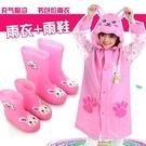 兒童雨鞋可愛公主雨靴寶寶水鞋小孩子雨衣套裝防滑幼兒園男女雨具