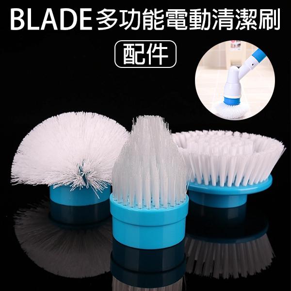 【coni shop】BLADE多功能電動清潔刷配件 現貨 當天出貨 台灣公司貨 清潔刷 浴室清潔 刷頭 牆角刷