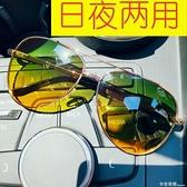 日夜兩用偏光潮女太陽鏡夜視鏡司機駕駛眼鏡開車專用墨鏡夜間男士