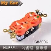 HUBBELL IG8300C 美國製 醫療級 電源 壁插 插座 液態氮 冷處理 送金屬蓋板|My Ear 耳機專門店