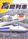(二手書)高鐵列車–科技101探索系列