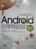 【書寶二手書T3/電腦_ZEC】Android初學特訓班_4/e_文淵閣工作室