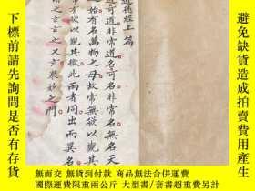 二手書博民逛書店罕見清手抄本《道德經上下篇》原裝一冊全,書法不錯。Y7593