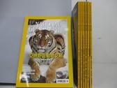 【書寶二手書T3/雜誌期刊_RIJ】國家地理雜誌_105~119期間_共7本合售_亞洲野生動物交易等