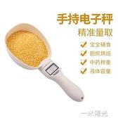 電子量勺秤精準稱重廚房家用烘培勺子稱計量克數刻度勺克度 一米陽光