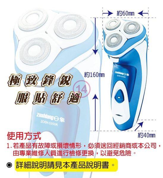 ★日象★勁利雙重浮動電鬍刀(充電式) ZOEH-5350A