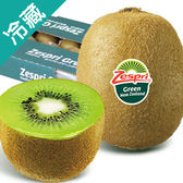 【超值組】紐西蘭鮮綠Zespri奇異果22粒/2箱【愛買冷藏】