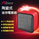 免運費 Abee 快譯通 快暖型 迷你 陶瓷 電暖器/電暖爐/電熱器 PTC MINI/PTC-MINI