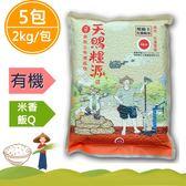 天賜糧源-有機黑黏土糙米2kgx5包組(免運組)