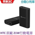 HTC 21W 原廠行動電源 QC 3.0快充 【TYPE C 輸入充電】 聯強代理 148DUT