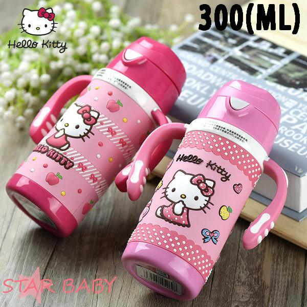 STAR BABY-三麗鷗 HELLO KITTY 凱蒂貓 兩用 保冷 保溫 兒童水壺 保溫瓶 保溫杯 300ML