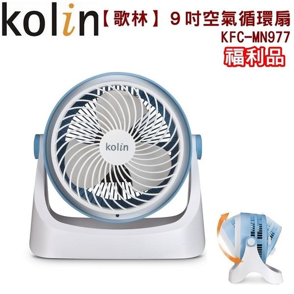 (福利品)【歌林】9吋空氣循環扇/3段風速KFC-MN977 保固免運