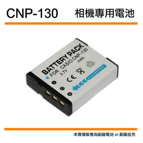 郵寄免運費$190 3C LiFe CASIO 卡西歐 CNP-130 電池 NP-130 鋰電池 ZR1200 1500 3500 3600 5000 5100 適用