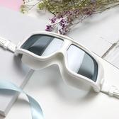 泳鏡高清防霧防水大框游泳眼鏡成人男女兒童潛水鏡蜜拉貝爾