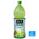 美粒果白葡萄汁蘆薈粒1250ml*12入/箱【愛買】