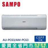 SAMPO聲寶9-12坪AU-PC63/AM-PC63定頻分離式一對一冷氣空調_含配送到府+標準安裝【愛買】