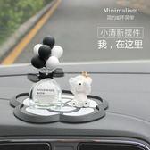 汽車裝飾汽車飾品創意玻璃瓶車載漂亮儀表臺氣球擺件車內裝飾擺設情侶 雲雨尚品