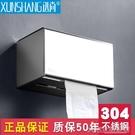 擦手紙盒紙巾盒衛生間304不銹鋼防水免打孔廁所浴室捲紙盒洗手間擦手紙盒 快速出貨