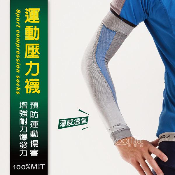 運動壓縮束手臂│夏季薄款【旅行家】78004