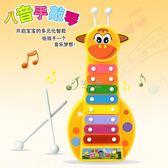 兒童敲琴玩具 益智小木琴手敲琴嬰兒幼兒童寶寶音樂1-2歲3八音敲琴玩具 俏女孩