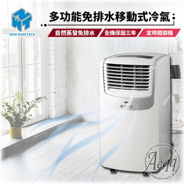豬頭電器(^OO^) –NEW WIDETECH 威技 多功能免排水移動式冷氣【WAP-218(7000BTU)】