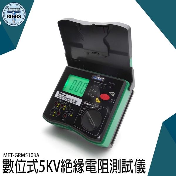 《利器五金》相序表多用電錶  萬用電表 (3合1)測試表測量儀器MET-GRM5103A  數位5KV多功能測試儀
