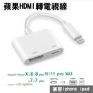 Iphone 轉HDMI 11 xr max se 視頻轉接線 數位 影音轉接器 蘋果 lightning 手機轉電視 高清電視訊號線