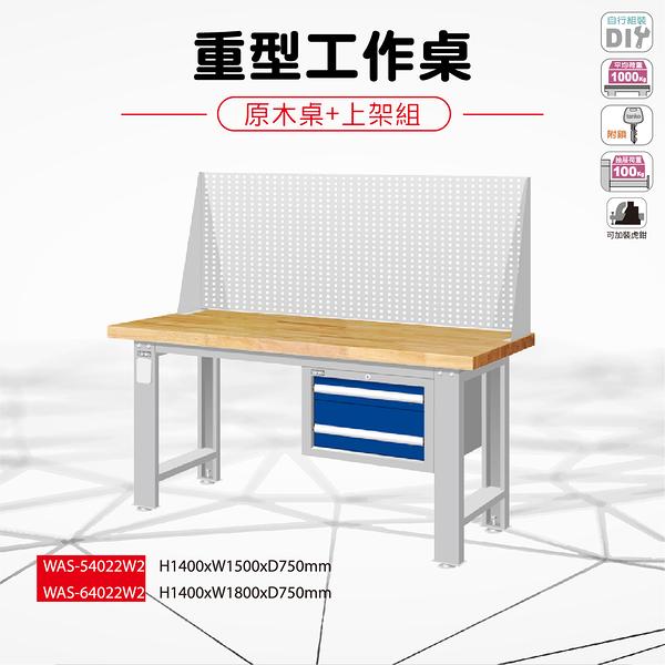天鋼 WAS-54022W2《重量型工作桌》上架組(吊櫃型) 原木桌板 W1500 修理廠 工作室 工具桌