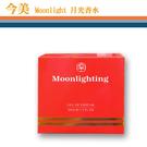 今美 Moonlight 月光香水 50ML【YES 美妝】