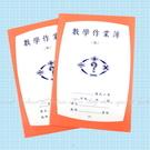【DE380】作業本-數學(低) 作業簿 空白練習本 作業本 2入★EZGO商城★