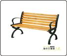 {{ 海中天休閒傢俱廣場 }} G-39 摩登時尚 戶外系列 282-2 315公園椅