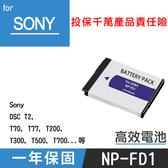特價款@攝彩@SONY NP-FD1電池 DSC T2 T70 T77 T200 T300 T500 T700 等