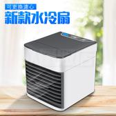 水冷扇 空調風扇 水冷空調扇 移動式冷氣機 USB迷你風扇 冷風機 無葉風扇 微型 涼感 冷風(80-3554)