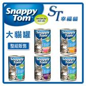 【力奇】ST幸福貓 大貓罐400g*12罐/箱 -636元 超取限一箱 (C002D11-1)