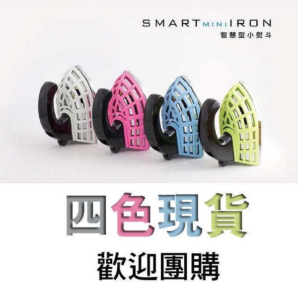 VENUS安全小熨斗Smart mini Iron VT-1出差旅遊必備 全球電壓 智慧型溫控免調溫 雪紡紗可 一年保固