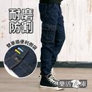 【2096-2097】經典原色修身耐磨牛仔縮口褲 多口袋 工裝褲(共二色)● 樂活衣庫