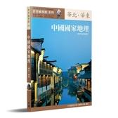 中國國家地理:華北‧華東(全新黃金典藏版)