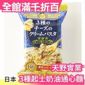 日本 天野實業 3種起士奶油通心麵4入組 30秒沖泡 團購美食 宵夜 即時 泡麵【小福部屋】