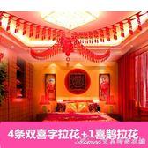結婚慶用品婚房客廳房間裝飾拉花創意新房婚禮佈置套餐無紡布喜字 艾美時尚衣櫥
