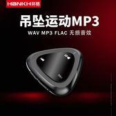 環格 mp3無損音樂播放器迷你學生可愛卡通運動跑步英語聽力隨身聽 3C優購