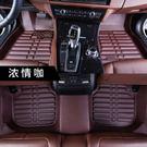 汽車腳墊雪佛蘭科魯茲邁銳寶XL科沃茲愛唯歐賽歐3創酷專用全包圍WZ4740【極致男人】TW